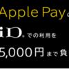 Apple Pay で5千円還元!