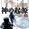読書:J・T・ブラナン『神の起源』――死体、南極、4万年前。世界規模の陰謀を巡るSF風スリラー小説。