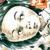 「じゃりン子チエ 文庫版2巻感想 相撲大会編」はるき悦巳先生(双葉文庫)