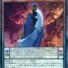 【カード紹介】DD魔導賢者ケプラー #1