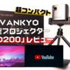 【超コンパクト】VANKYO小型プロジェクターGO200レビュー|小型でもかなりパワフル