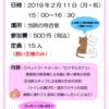 LINEの中身をご紹介〜20190201