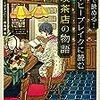 「3分で読める! コーヒーブレイクに読む喫茶店の物語」(宝島社文庫)が6月に発売します