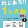 1ヵ月期間券販売開始と6月イベントスケジュール