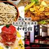 【オススメ5店】松本市(長野)にあるそばが人気のお店