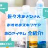【2019年最新】佐々木あさひさんおすすめのスキンケア20選を全て紹介!