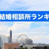 横浜の結婚相談所口コミ人気ランキング!おすすめ順にご紹介!