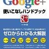Google+の有効活用法は!?メリットを調べてみた。