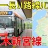 衝撃の6時間30分! 日本一長い路線バス「八木新宮線」を全区間乗り通す旅