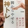 「脚からやせる神トレ(石本哲郎氏)」読んでやってみた感想をレビュー!