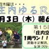 告知【8/3】第15回 毎週木曜 庄内ゆるRUN