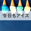【続ける?】アイスを毎日食べる生活に潜む4つの罠