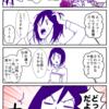 エッセイ漫画「おつぼね!!!」本日発売です!!!