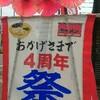 ちゅるるちゅーら長行店 魚介豚骨チャーシュー麺