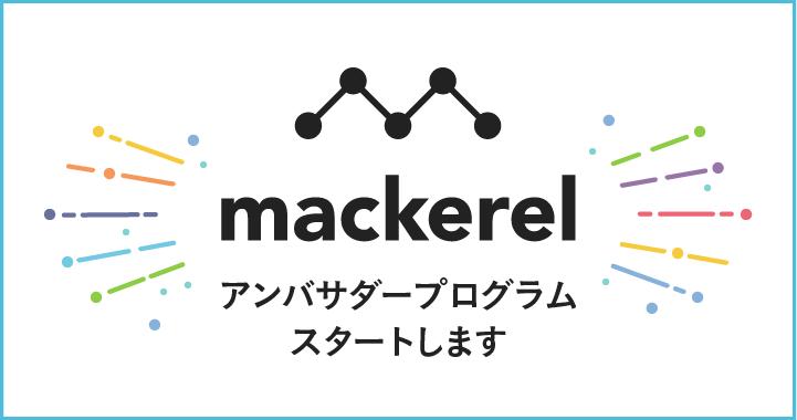 Mackerel アンバサダープログラム はじめます!