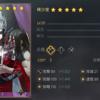 <大三国志攻略> 新武将-孫魯班