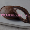 【ローソン】「もち・ふわ・ぱり」の新食感! どらもっち(チョコチップ&ホイップ)を食べてみた。【スイーツ】