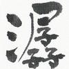 潺湲池(香川県高松)