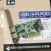 玄人志向USB3.1A-P2-PCIE3