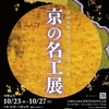 『京もの認定工芸士作品展』に出展します(再掲)