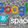 Mac「Google 日本語入力」で常に半角スペースを入力する設定