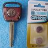 キーレスリモコンの電池交換