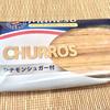 【もう舞浜行く理由ないかも】カルディでも売ってるMaheso(マヘソ)の冷凍「CHURROS(チュロス)」で後悔しだしたwww