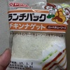 ヤマザキ ランチパック チキンナゲット バーベキューソース 食べてみました