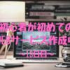 久々のHTML CSS