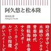 「阿久悠と松本隆」(中川右介)