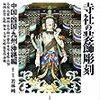 若林純『寺社の装飾彫刻:中国・四国・九州・沖縄編』