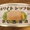 由比缶詰所のツナ缶でサラダ~