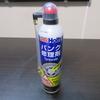 (応急・エアーゾール式)パンク修理剤 使い方・使用方法【自動車】