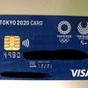クレジットカード日記 TOKYO2020 届いた〜