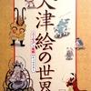 企画展 大津絵の世界 ユーモアと風刺のキャラクター