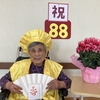 米寿のお祝い🎉