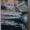 大岡昇平「野火」(角川文庫)