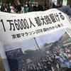 子連れで京都マラソンの応援をしてきた