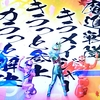 音速の瀬奈の青春「ちはやふる」『魔進戦隊キラメイジャー』EP9