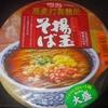 明星 蕎麦打製麺所 揚玉そば 90+税円