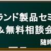 【ぷらNET通信】ローランド製品セミナー&無料相談会 随時受付中!