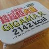 危険な食べ物ペヤングの「超超超大盛GIGAMAX」