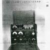 4-2-1-2 15年式2号無線電信機