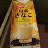 「豆乳きなこ」きな粉特有のやわらかい甘み(´∀`)粉っぽさは感じませんでした