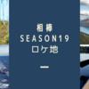 『相棒season19』のロケ地を調査!ロケ地巡りにおすすめのルートや行き方も紹介!