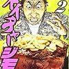 草食系男子よ・・・ネイチャージモンを読んで肉食え、肉!!