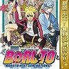 【Kindle期間限定】「食戟のソーマ」「BORUTO」が無料で読める!春マンゴールデンコミック祭