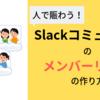 人で賑わう!Slackコミュニティのメンバーリストの作り方