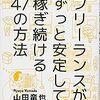 夏におすすめの実用書〜令和元年