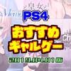 PS4・真のオススメギャルゲーはこれだ!